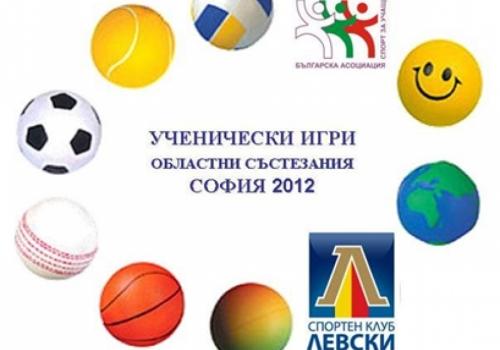 Ученически игри - 2009-2016…