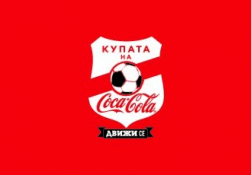 Купата на Кока-Кола: Победител…