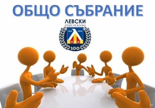 Общо събрание на ЛЕВСКИ-Спорт…