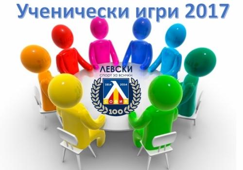 Ученически игри: Техническа конференция…