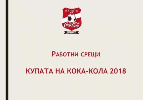 Coca-Cola Cup 2018: Работни…